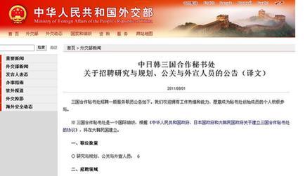 外交部微博_中国外交部用微博发招聘信息 \