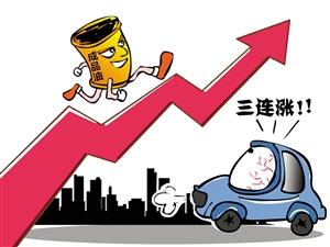 """深圳93号汽油或将再""""破8"""" 国内将迎三连涨图片"""